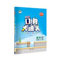 小学口算大通关 数学 四年级上册 SJ(苏教版)2019年秋