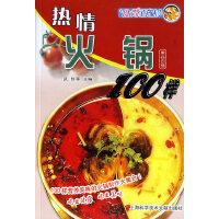 热情火锅100样――食尚百味