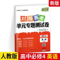 天利38套 对接高考单元专题测试卷 高中英语必修4 英语必修四 人教版 人民教育出版社 高一高二上下册同步辅导书阶段综