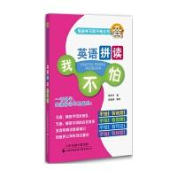 英语学习我不怕丛书:英语拼读我不怕