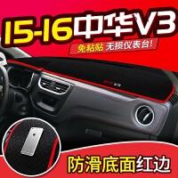 中华V3/V5/H220骏捷FRV尊驰FSV专用改装饰中控仪表台盘防晒避光垫
