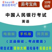 2020年中国人民银行招聘考试(英语)易考宝典仿真题库手机版电脑非教材图书用书