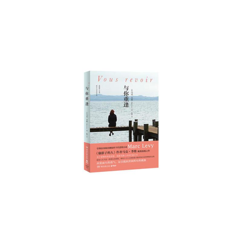 {二手旧书9成新}与你重逢 (法)马克·李维(Marc Levy),博集天卷 出品 9787540478698 湖南文艺出版社 正版图书,欢迎选购!