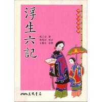 【预售】正版 台湾三民出版 浮生六记 沈三白 着