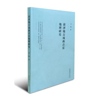 菏泽地方戏曲音乐地理研究 李砚 文化艺术出版社 书籍正版!好评联系客服有优惠!谢谢!