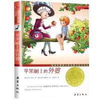 苹果树上的外婆 国际大奖小说升级版 新蕾出版社 7-10-12岁三四五六年级中小学生课外阅读书籍 青少年儿童文学校园小