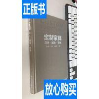 [二手旧书9成新]定制家具:设计制造营销 /郭琼、宋杰、杨慧全 编