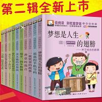 做最好的自己 全10册我要当学霸第二辑注音彩绘版爸爸的手机号码梦想是人生的翅膀 儿童励志丛书儿童文学读物7-10岁小学生