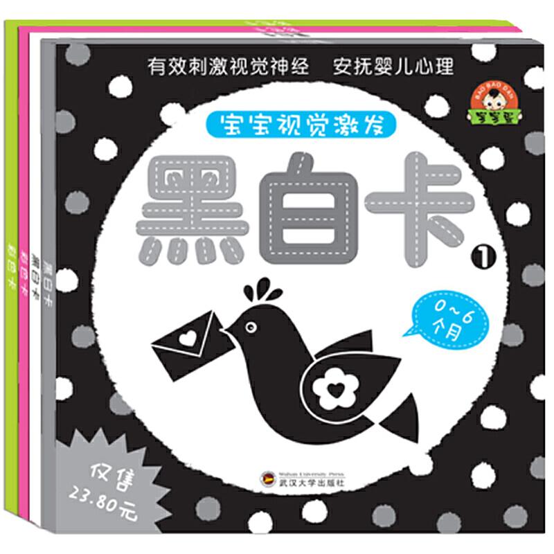 宝宝蛋:宝宝视觉激发卡(套装全4册) (宝宝视觉激发卡,帮助健全宝宝视觉神经系统, 提高宝宝专注力,绿色印刷产品 ,单册塑封,卡片亚光覆膜,有效保护宝宝视力。)