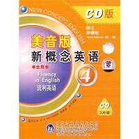 新概念英�Z(4)(美音版)(CD)