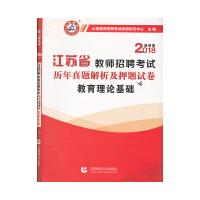 山香2018江苏省教师招聘考试押题试卷・教育理论基础