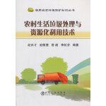 农村生活垃圾处理与资源化利用技术