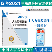 备考2021经济师中级 人力资源管理专业知识与实务(中级)2020 中国人事出版社