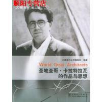 【旧书9成新】【正版现货包邮】圣地亚哥卡拉特拉瓦的作品与思想(附CD-ROM光盘一张)――大师系列,《大师系列》丛书编辑部著,中国电力出版社,9787508337937