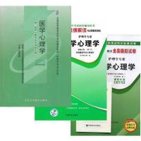 自考教材02113 2113 医学心理学 教材+ 自考通考纲解读 +自考通试卷 全套3本