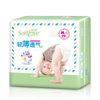 柔爱轻薄婴儿学习裤 Softlove轻柔极薄2MM男女宝宝拉拉裤M单包装29片