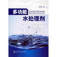 【二手旧书9成新】多功能水处理剂肖锦化学工业出版社