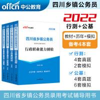 中公教育2021四川省乡镇公务员录用考试辅导用书:教材+历年真题(行测+公基)4本套