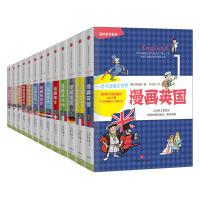 漫画世界系列丛书套装13册