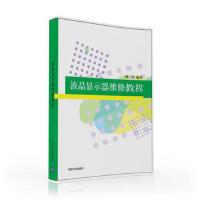 液晶显示器维修教程 孙莹 清华大学出版社