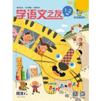 学语文之友杂志 小学语文1~2年级 2019年9月刊 真实语文 活力课堂 创新观念