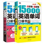 分好类 超好背 15000英语单词+5000英语短语口袋书(套装2册)