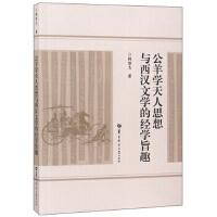 公羊学天人思想与西汉文学的经学旨趣 9787562282495 华中师范大学出版社