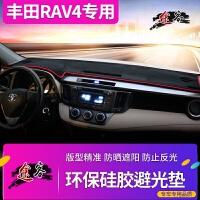 18款丰田RAV4专用避光垫13-16年款rav4晒垫仪表台隔热遮阳垫中控台遮光保护垫改装 13-18年款 丰田RAV