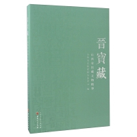 45折包邮 晋宝藏 山西省馆藏文物精华