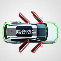 汽车全车门缝B柱防尘风降噪音小大D型静音引擎盖隔音条改装密封条