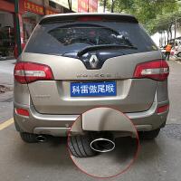 雷诺科雷傲 不锈钢尾喉汽车排气管装饰尾气罩尾管改装尾罩 科雷傲