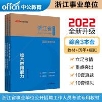 中公教育2020浙江省事业单位考试:综合应用能力(教材+历年真题+全真模拟)3本套