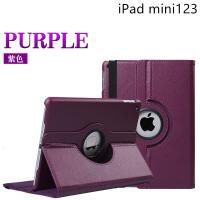 苹果iPad mini4保护套迷你2/3平板电脑创意旋转简约防摔皮套A1538 A1550 A159