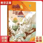 李岫青送给孩子的环保主义东方奇幻故事《仙界迷踪》(孩子们去哪儿了2)〖新华书店,畅销正版〗