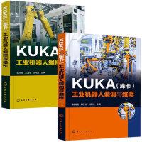 KUKA(库卡)工业机器人编程与操作+KUKA(库卡)工业机器人装调与维修 工业机器人应用基础现场编程与操作 KUKA