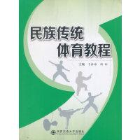 民族传统体育教程
