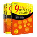 9分达人雅思写作真题还原及解析1、2、3(套装共3册)―新航道英语学习丛书