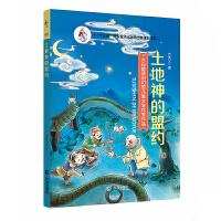 大白鲸原创幻想儿童文学优秀作品・土地神的盟约