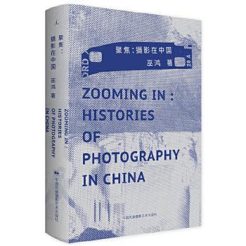 聚焦:摄影在中国(pdf+txt+epub+azw3+mobi电子书在线阅读下载)