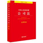 中华人民共和国公司法注释本(百姓实用版) 团购电话:400-106-6666转6