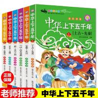 中华上下五千年(全6册)儿童注音版 写给儿童的中国青少年历史故事书籍各类历史文化常识 6-8-10-12岁世界经典儿童文