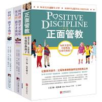 全套3册 正面管教简尼尔森 如何说孩子才会听 怎么听才肯说 如何说孩子才肯学0-3-6-12岁父母必