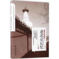 老北京记忆 刘啸 著 中国历史 当代世界出版社
