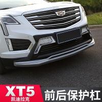 适用于凯迪拉克XT5前后杠 XT5改装专用前后护杠XT5保险杠保护杠-保险杠