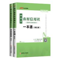 中公教育2020四川省农村信用社招聘考试教材:一本通+全真题库 2本套