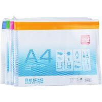 得力5830网格拉链袋 A4文件袋 PVC网格拉链袋 透明资料袋 拉边袋 文件收纳袋