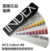 【顺丰包邮】瑞典NCS色卡 国际标准涂料建筑设计-A-6 NCS index 1950色-便携式扇形版
