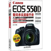 【二手书9成新】Canon EOS 550D数码单反超级手册向玮著9787115234568人民邮电出版社