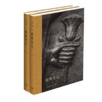 """波斯笔记(精装函套 上下册)(继《我们的中国》之后,李零教授用""""我们""""的眼光审视古代中亚和世界历史"""