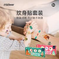 弥鹿(mideer)儿童纹身贴套装手表贴纸指甲贴画男孩女孩纹身贴防水贴花